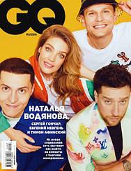 GQ журнал №7 июль 2021 (Gentlemen's Quarterly) | Наталья Водянова