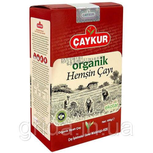 Органічний турецький чорний чай без ароматизаторів CAYKUR ORGANIC HEMSIN 400 грам