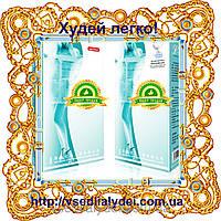 Капсулы для похудения старый аптечный эффективный состав  оригинал 30 капсул в упаковке