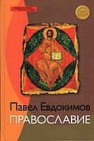 Православие. Павел Евдокимов