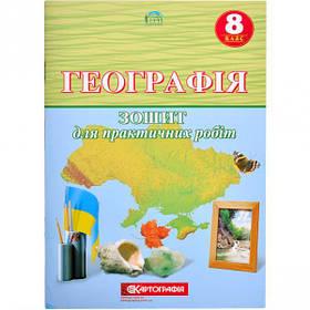 Географія 8 клас. Зошит для практичних робіт. 7025
