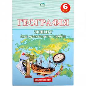 Географія 6 клас. Зошит для практичних робіт. 1508
