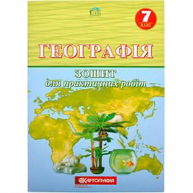 Географія 7 клас. Зошит для практичних робіт. 1443