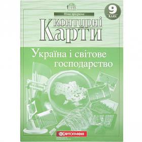 Контурні карти: Україна і світове господарство. 9 клас 7076