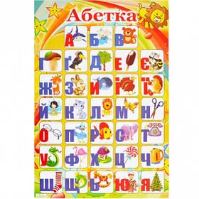 """Картонний Плакат """"УКРАЇНСЬКИЙ Алфавіт"""""""