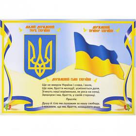 "Плакат ""Гімн України"""