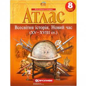 Атлас: Всесвітня історія 8 клас 2284