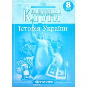 Контурні карти: Історія України 8 клас 1506