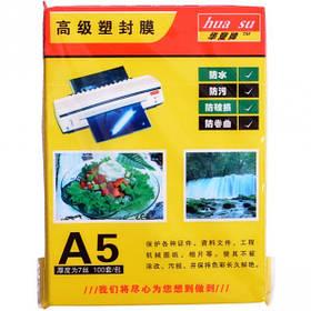 Плівка А5 для ламінування, 70 мікрон 70А5