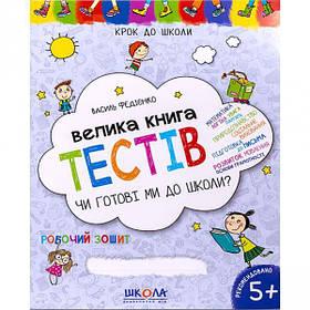 Чи готові ми до школи? Тести (укр.мова). Крок до школи 296349/290545