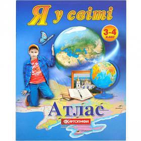 Атлас: Я у світі 3-4 клас 1661