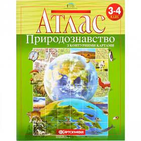 Атлас: Природознавство 3-4 клас 1610