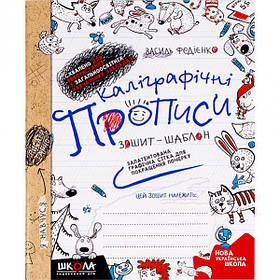 Каліграфічні прописи Ст. Федієнко (укр.мова) 295588