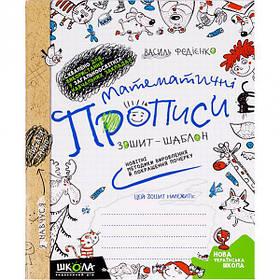 Математичні прописи О. Черевко, Федієнко В. Синя графічна сітка.(укр.мова) 295601