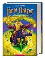 Гаррі Поттер і напівкровний Принц. Книга 6