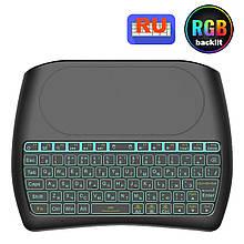 Пульт-клавіатура SKY (D8 pro plus-RU) підсвічування / клавіатура / тачпад