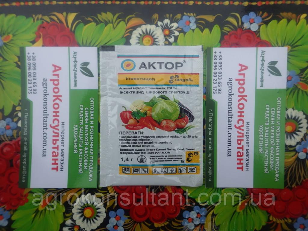 Актор / Актара, 1,4 р — системний інсектицид широкого спектру дії (від 100 видів шкідників) препарат
