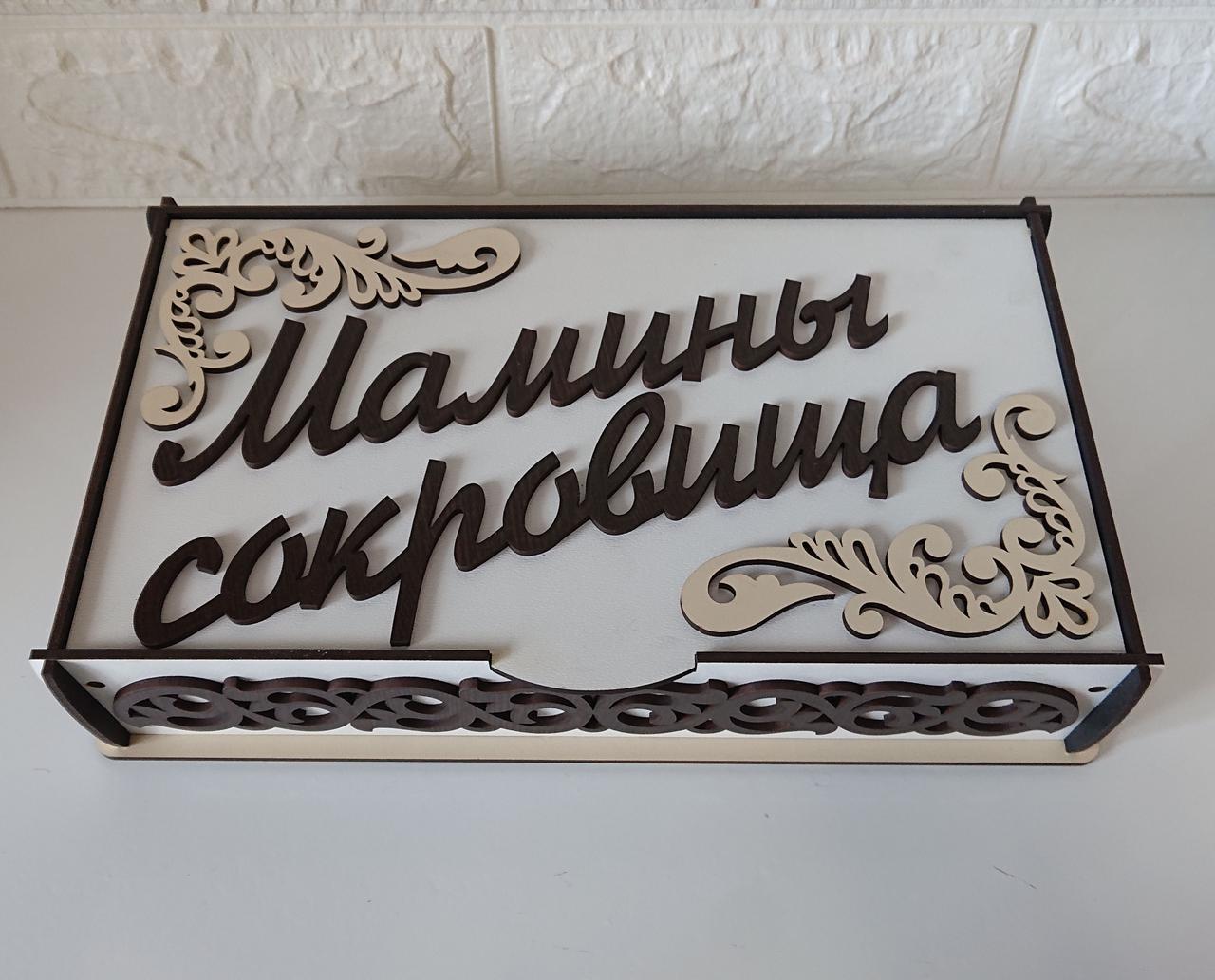 Скринька Мамині скарби біла російською мовою