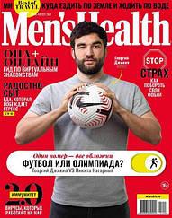 Men's Health журнал №2 июнь-август 2021