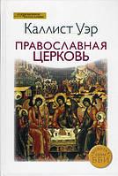 Православная церковь. Каллист Уэр