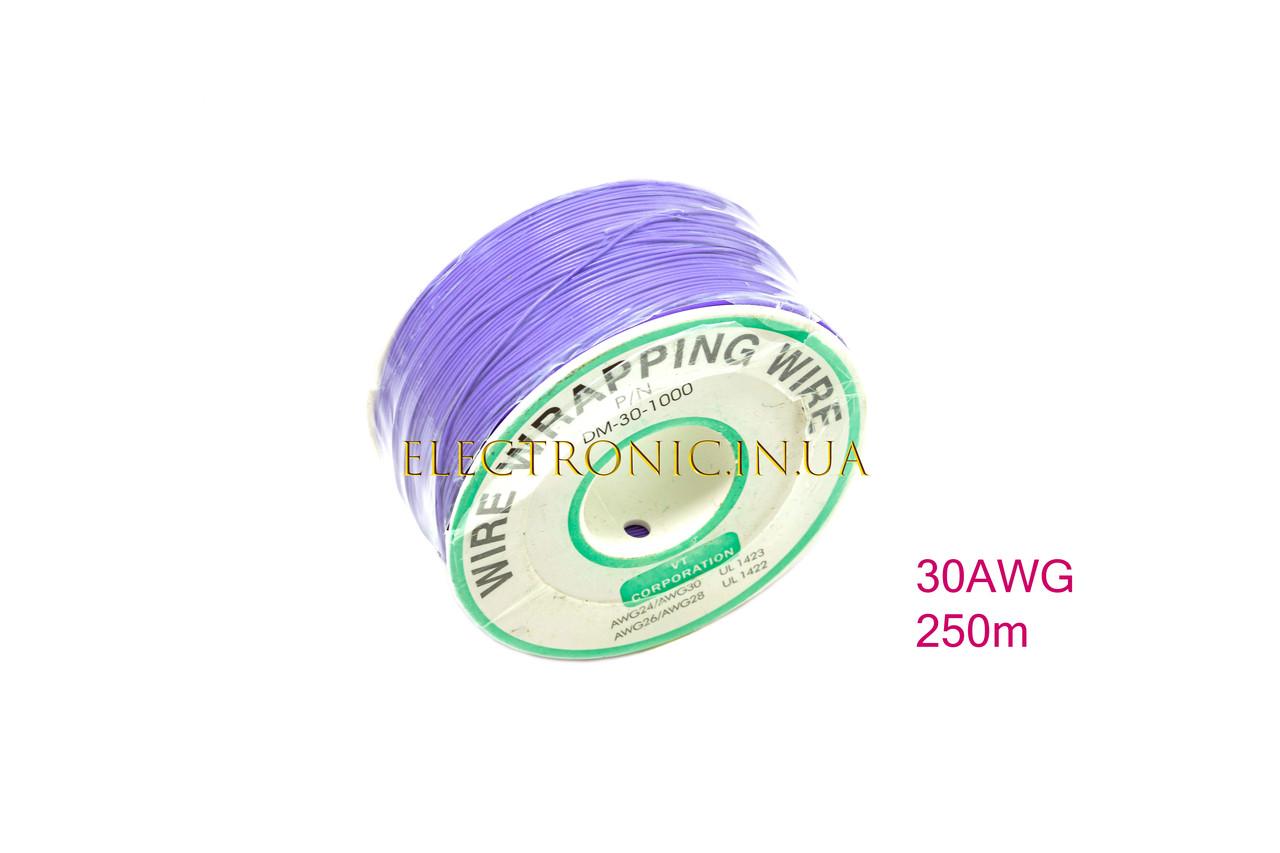 Провод монтажный медный одножильный луженный в изоляции, 30 AWG, 250 м, фиолетовый.
