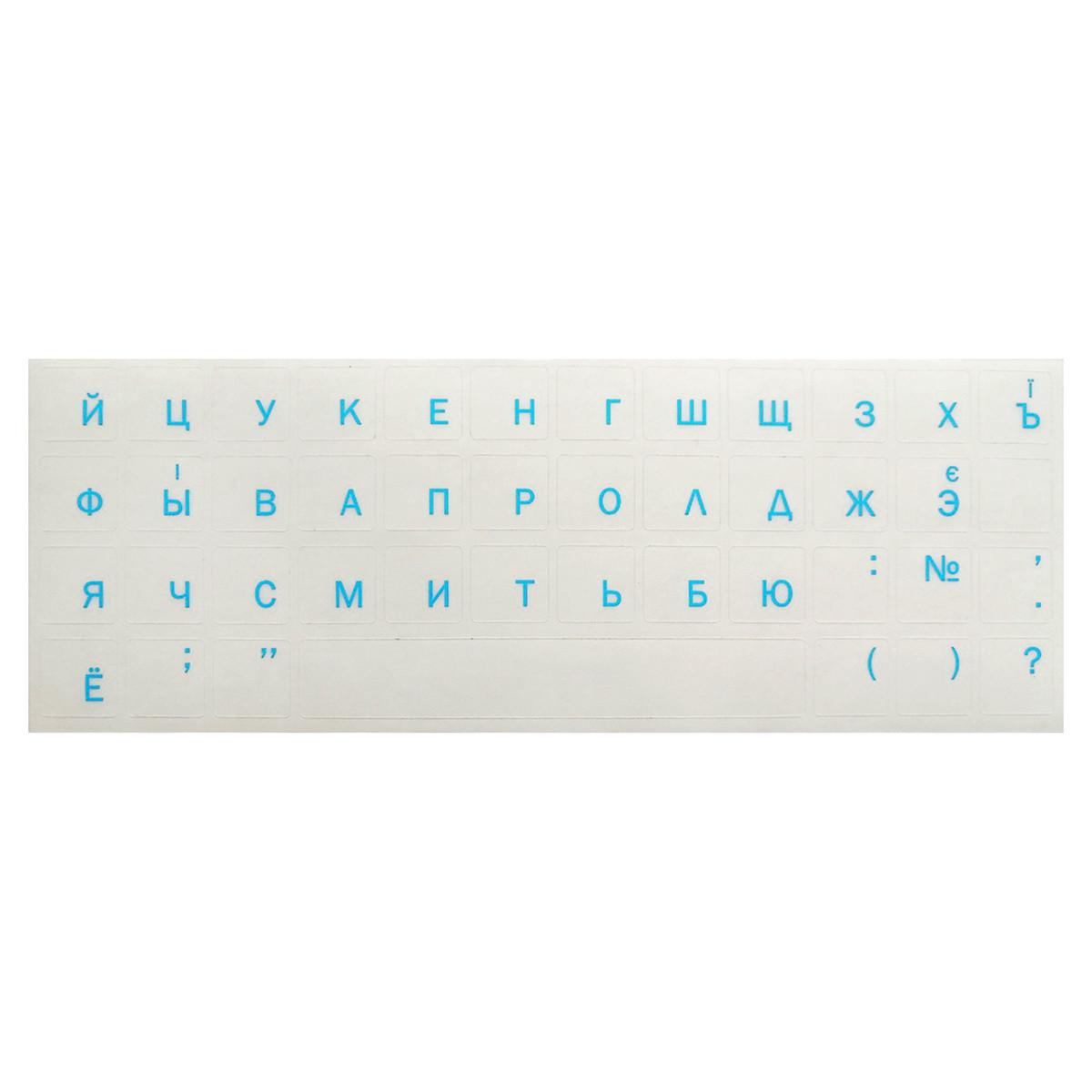 Наклейки на клавіатуру прозорі SKY (LP41) RU/UA Blue