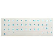Наклейки на клавиатуру прозрачные SKY (LP41) RU/UA Blue