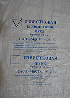Известковая (доломитовая вапнякова) мука 5 кг.