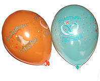 """Шары латексные """"С Днем свадьбы"""" 10"""" (25 см). Купить латексные шары оптом"""