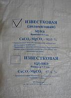 Известковая (доломитовая вапнякова) мука 30 кг.