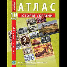 Атлас з історії України (1914-1945 рр.). 10 клас - Барладін О.В. (9789664552063)