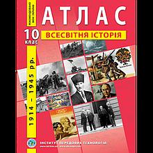 Атлас зі всесвітньої історії. Новітній період (1914-1945 роки). 10 клас - Барладін О.В. (9789664552056)