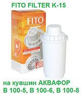 Сменный фильтр очистки воды на кувшин АКВАФОР (B 100-5; B 100-6; B 100-8) картридж  FITO FILTER K-15