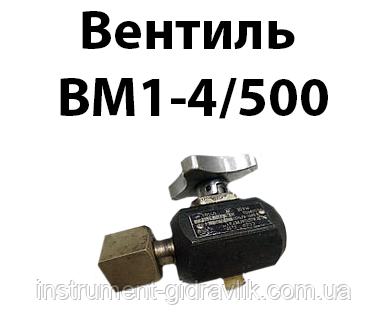 Вентиль ВМ1-4/500