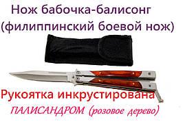 Нож филиппинский балисонг (бабочка) с рукояткой из палисандра (розовое дерево).