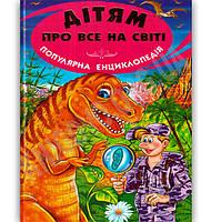 Дітям про все на світі Динозаври Вид-во: Белкар, фото 1