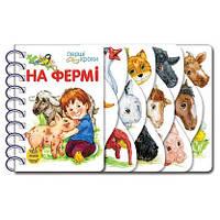 Книга для дошкольников. Первые шаги: На ферме 410023