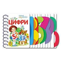 Книга для дошкольников. Первые шаги: Цифры 410019