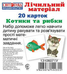 """Карточки мини. Счёт """"Котики и рыбки"""" (У); 13106071"""