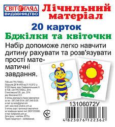 "Карточки мини. Счёт ""Пчелки и цветочки"" (У); 13106072"