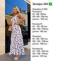 Женское нежное платье макси с цветочным принтом на бретелях (Норма), фото 6