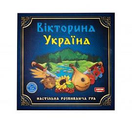 Настольная игра Викторина Украина Artos games 20994 tsi28813 ES, КОД: 314604