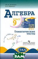 Дудницын Ю.П. Алгебра. 9 класс. Тематические тесты (к учебнику Макарычева)