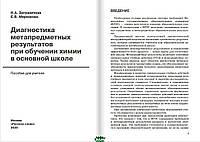Заграничная Н.А. Диагностика метапредметных результатов при обучении химии в основной школе. 8-9 класс