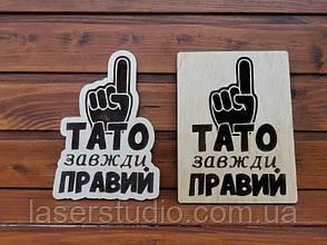 """Деревянная надпись """"Тато завжди правий"""" Вывески из дерева. Логотип бренда из фанеры. Хештеги, буквы,"""