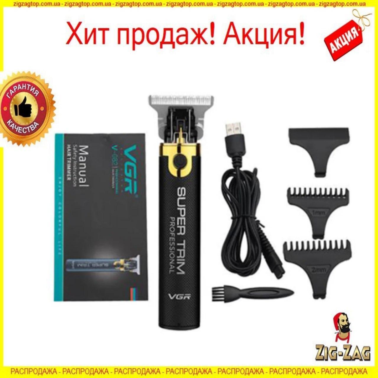 Профессиональная машинка Super Trim VGR V-082 для стрижки волосся Голови Вусів і Бороди Бритва Триммер