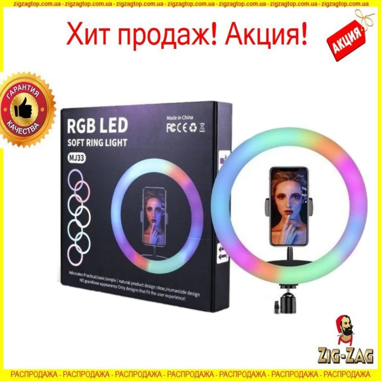 Пульт подарунок! RGB MJ-26 Кільцева лампа селфи кольорова 26 см | led кільцева лампа | Led для блогера Tik Tok