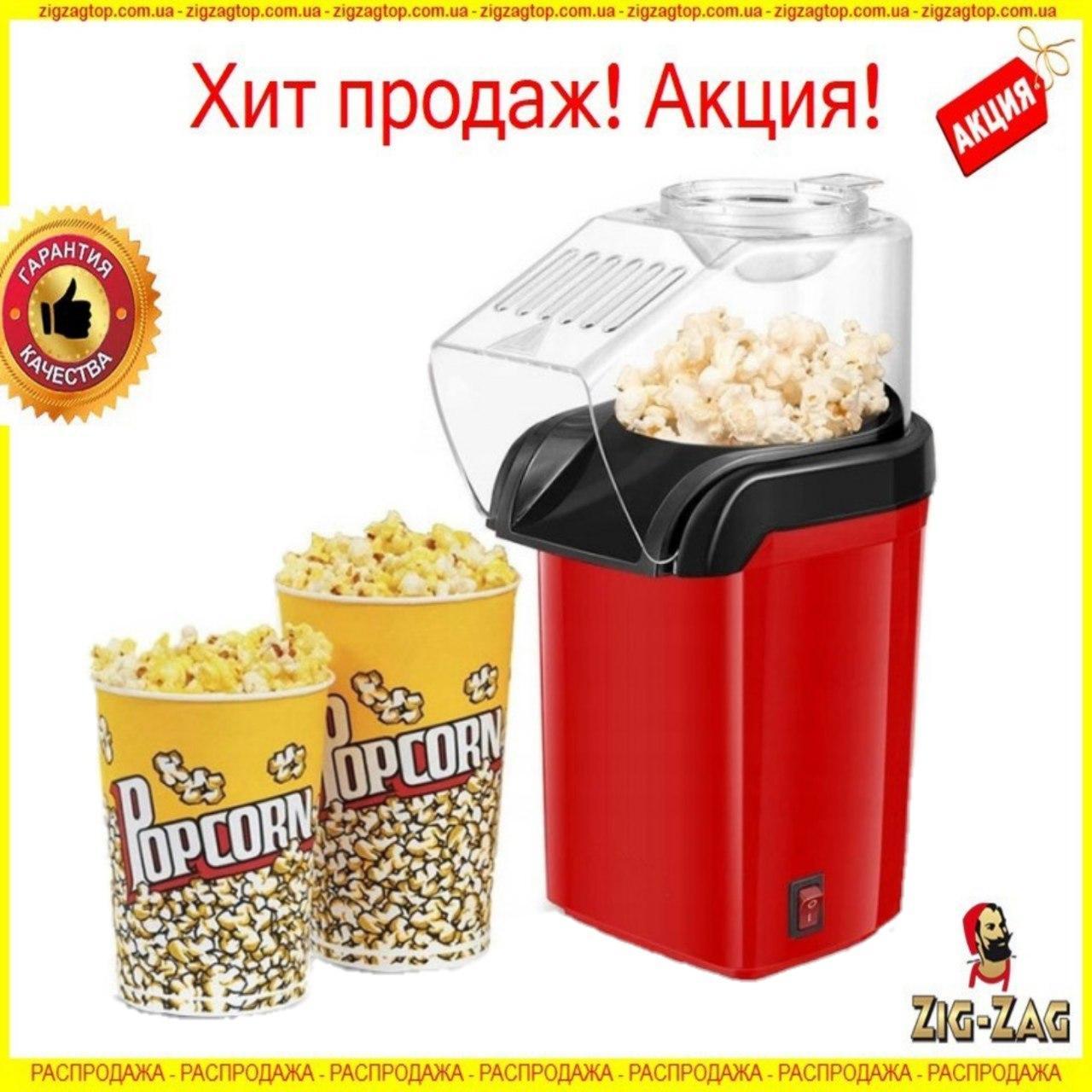 Прилад для приготування попкорну Snack Maker RH 903| Домашній попкорн| Машинка для приготування попкорну