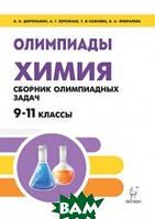 Доронькин В.Н. Химия. Сборник олимпиадных задач. 9-11 классы