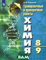 Радецкий А.М. Химия. Тренировочные и проверочные работы. 8-9 классы